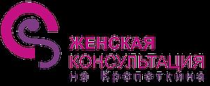 Женская консультация на Кропоткина